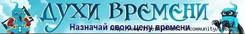 4169979_Duhivremeni_1 (500x70, 43Kb)