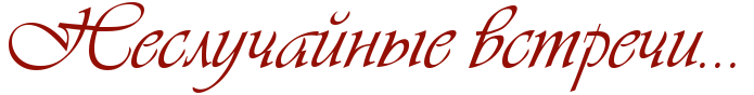 2835299_Neslychainie_vstrechi___ (695x88, 15Kb)