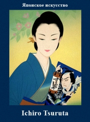 5107871_Ichiro_Tsuruta_2 (185x251, 43Kb)