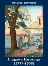 5107871_Utagawa_Hiroshige_17971858 (185x251, 50Kb)