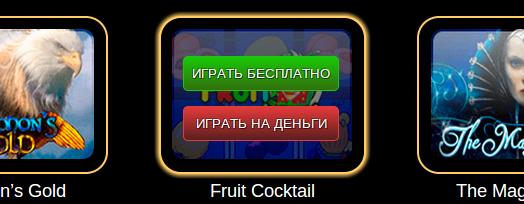Играть на деньги или бесплатно (2) (524x204, 83Kb)