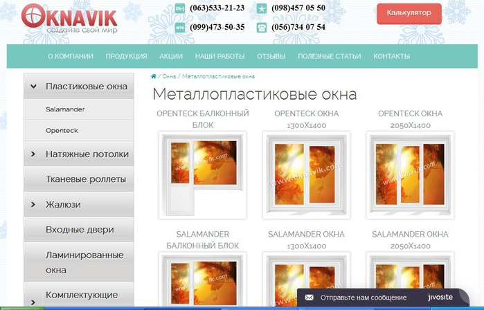 okna sayt_01001007745 (700x448, 263Kb)