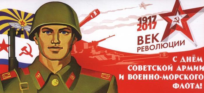 С Днём Советской  Армии (700x319, 41Kb)