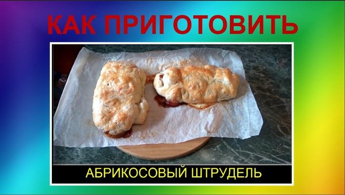 Штрудель Как приготовить абрикосовый штрудель/2178968_ (700x395, 87Kb)