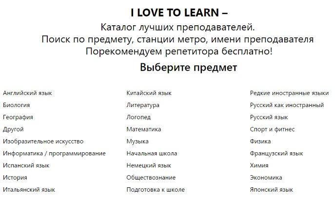 Каталог лучших преподавателей на сайте «I love to learn» (2)