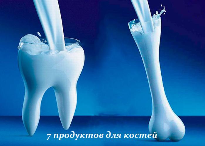 2749438_7_prodyktov_dlya_kostei (700x498, 351Kb)
