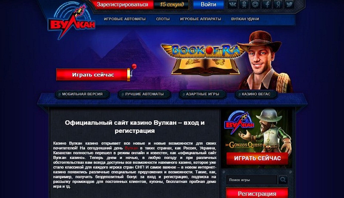 kazino-vulkan-ofitsialniy-sayt-vulcan-casino
