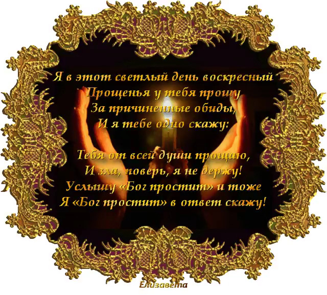 ПРОСТИ МЕНЯ 8 (640x578, 201Kb)