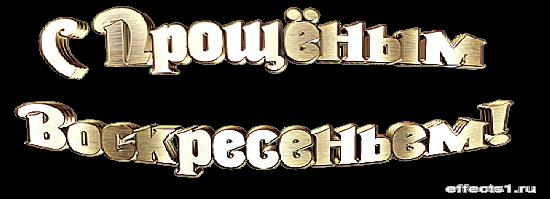 proshhjonoe_voskresene_10-5003 (550x199, 102Kb)