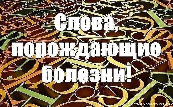 5239983_slova_i_bolezni (604x374, 264Kb)