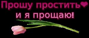 134118339_prosti4 (300x130, 38Kb)