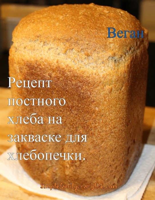 Vegan sourdough bread rus (542x700, 116Kb)