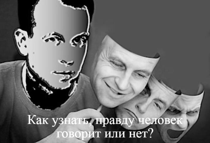 "alt=""Как узнать, правду человек говорит или нет?""/2835299_Kak_yznat_pravdy_chelovek_govorit_ili_net (700x476, 140Kb)"