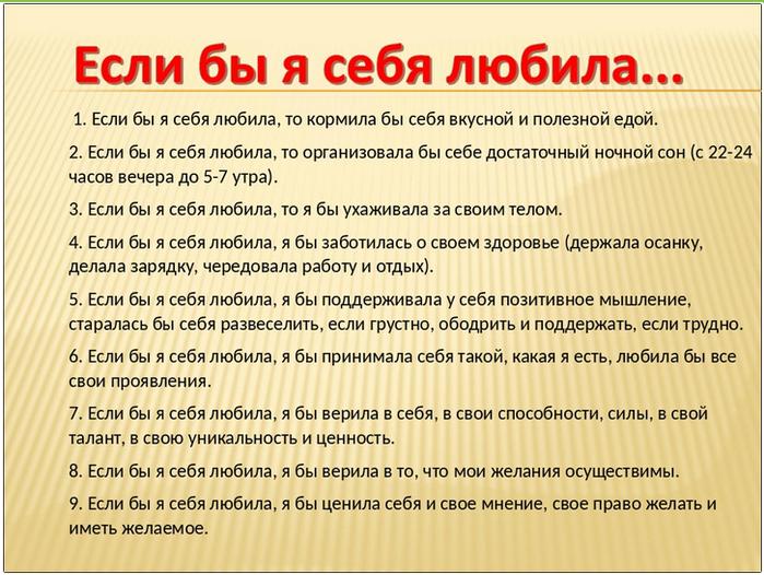 5745884_esli_bi_ya_sebya_lubila (700x526, 537Kb)
