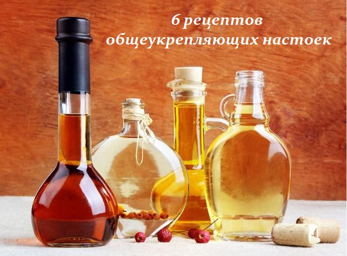 2749438_6_receptov_obsheykreplyaushih_nastoek (700x516, 513Kb)
