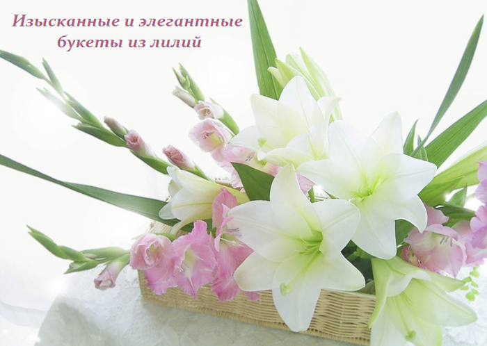 2749438_Iziskannie_i_elegantnie_byketi_iz_lilii (700x498, 358Kb)