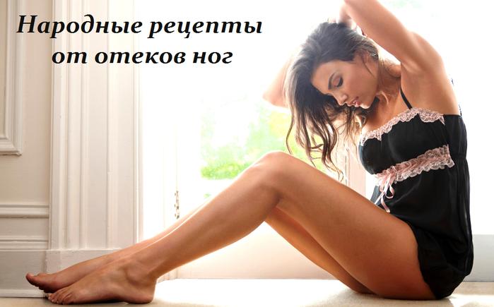 2749438_Narodnie_recepti_ot_otekov_nog (700x435, 352Kb)