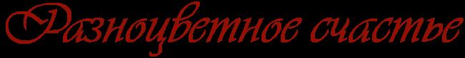 2835299_Raznocvetnoe_schaste (651x82, 13Kb)
