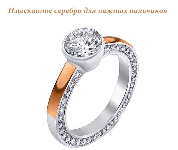 2749438_Iziskannoe_serebro_dlya_nejnih_palchikov (592x500, 145Kb)
