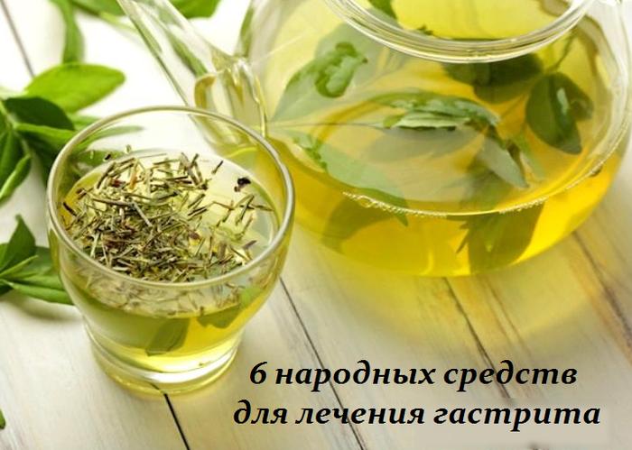 2749438_6_narodnih_sredstv_dlya_lecheniya_gastrita (700x499, 482Kb)