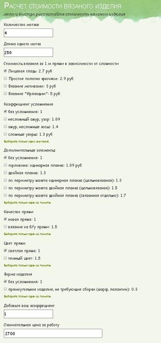 4716146_kalk1 (329x700, 54Kb)