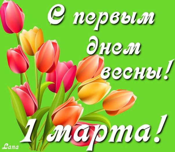 1_den_vesny_1_marta_pozdravlyau (604x526, 64Kb)