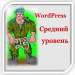 3806798_wordpress21 (150x150, 9Kb)