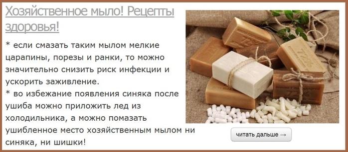 Мыло хозяйственное рецепты