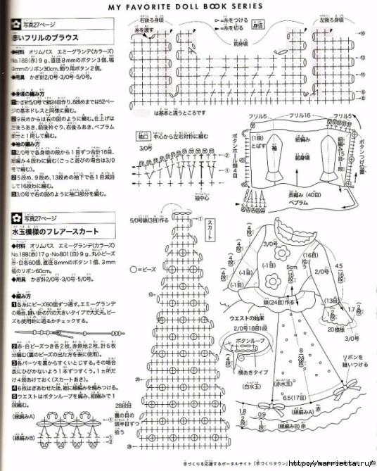 Вязание одежды для маленьких кукол. Журнал со схемами (2) (536x669, 289Kb)