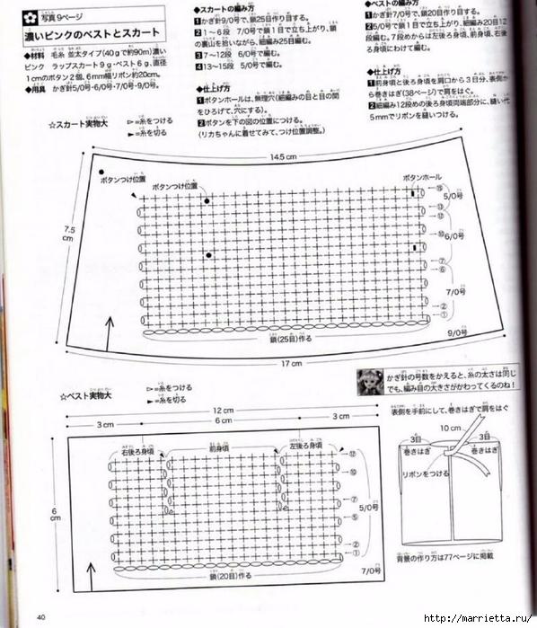 Вязание одежды для маленьких кукол. Журнал со схемами (9) (598x700, 304Kb)