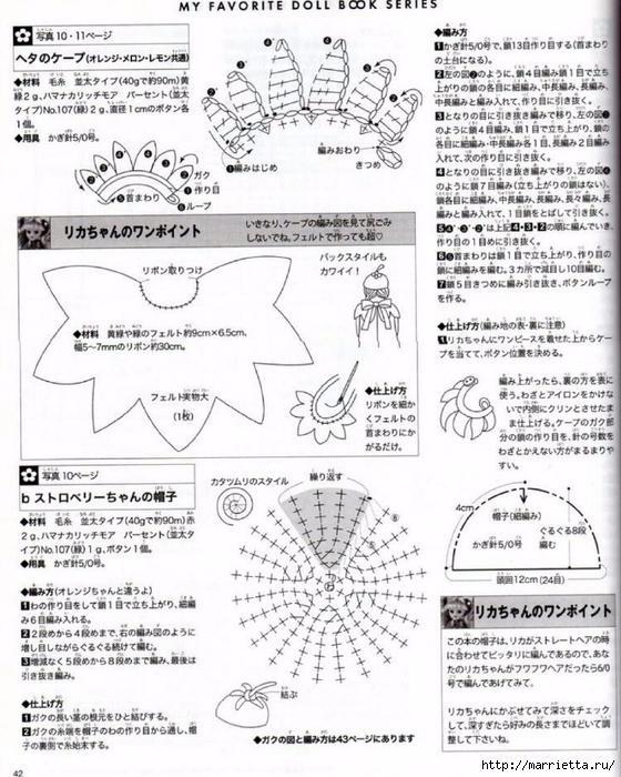 Вязание одежды для маленьких кукол. Журнал со схемами (15) (560x700, 324Kb)