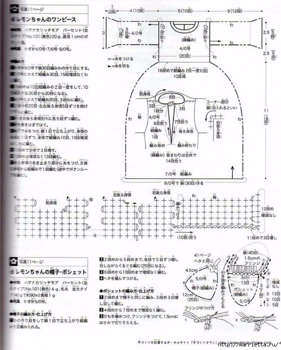 Вязание одежды для маленьких кукол. Журнал со схемами (21) (561x700, 283Kb)