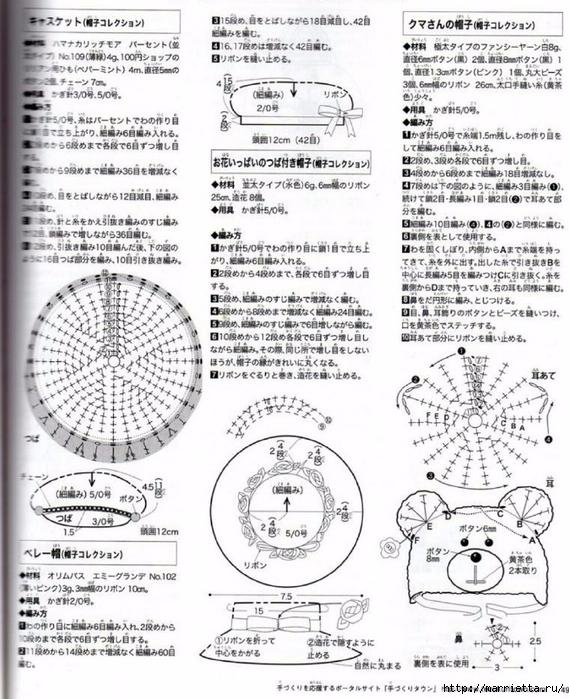 Вязание одежды для маленьких кукол. Журнал со схемами (27) (569x700, 343Kb)