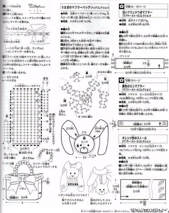 Вязание одежды для маленьких кукол. Журнал со схемами (29) (556x700, 336Kb)
