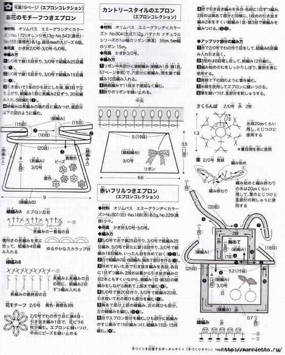 Вязание одежды для маленьких кукол. Журнал со схемами (37) (563x700, 356Kb)