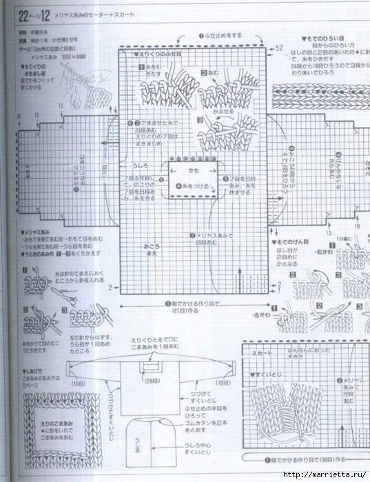 Вязание одежды для маленьких кукол. Журнал со схемами (43) (537x700, 303Kb)