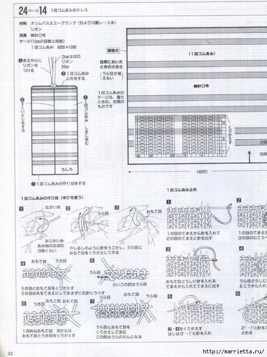 Вязание одежды для маленьких кукол. Журнал со схемами (45) (524x700, 277Kb)