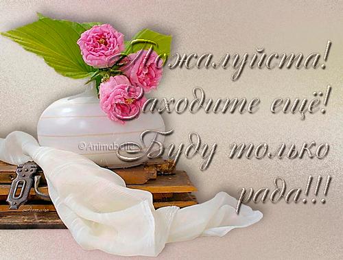 91890407_Pozhaluystazahodite_Rada (500x379, 335Kb)