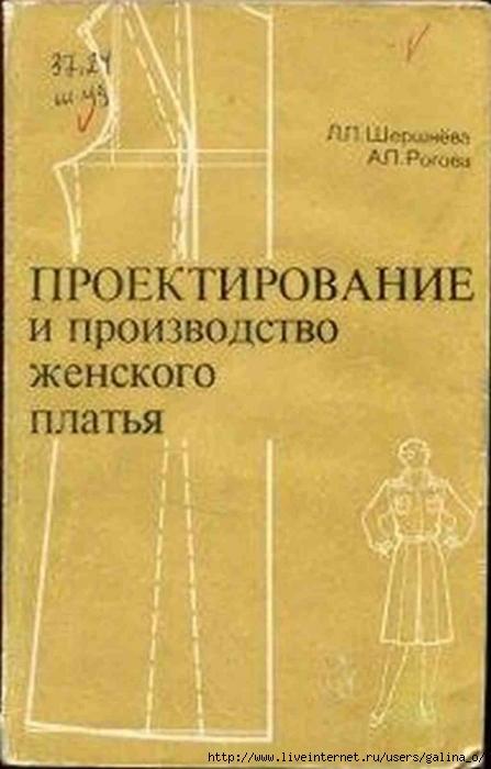 4870325_Shershneva_L_P_Rogova_A_P_Proektirovanie_i_proi001 (447x700, 187Kb)
