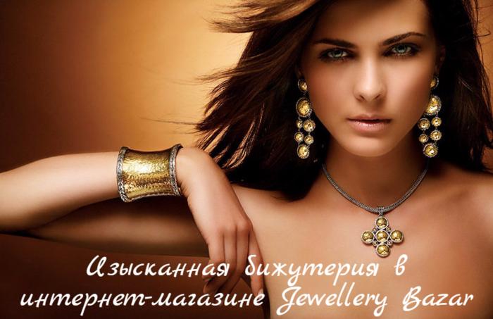 "alt="" Элитная  бижутерия в интернет-магазине Jewellery Bazar""/2835299_Iziskannaya_bijyteriya_v_internetmagazine_Jewellery_Bazar (700x453, 467Kb)"
