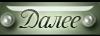 4809770_YaDalee11 (100x36, 7Kb)