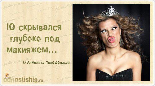 3906024_IQskrivalsyaglyboko (500x279, 183Kb)