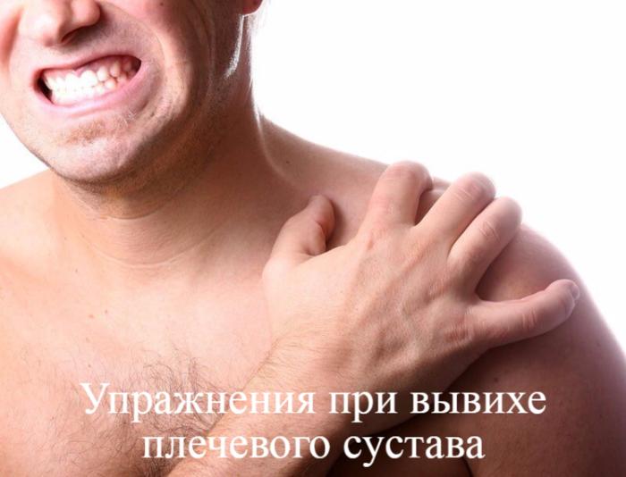 """alt=""""Упражнения при вывихе плечевого сустава""""/2835299_ (700x534, 432Kb)"""