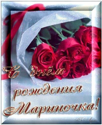 Поздравление на день рождения подруге марине