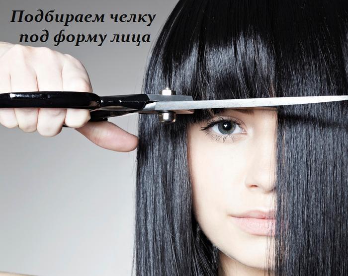 2749438_Podbiraem_chelky_pod_formy_lica (700x556, 522Kb)