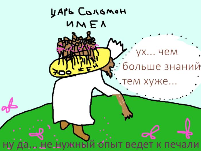 глупости-царя-Соломона (700x525, 154Kb)