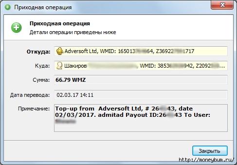 admitad | выплата 66,79 wmz/3324669_66_79wmz (487x339, 91Kb)