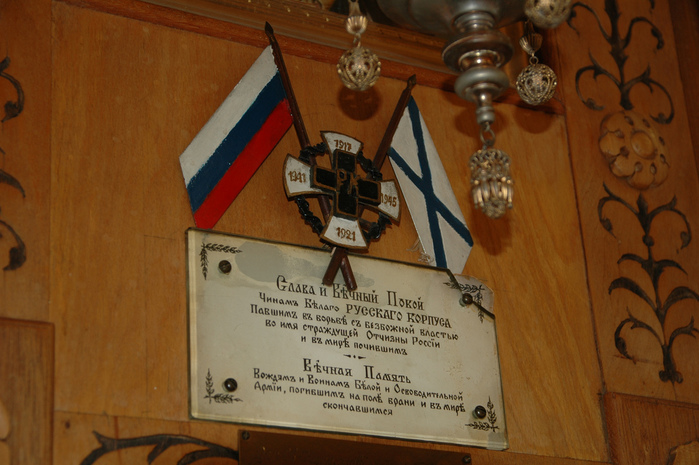Память о Русском корпусе (700x465, 164Kb)