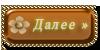93494932_large_aramat_25 (100x50, 11Kb)