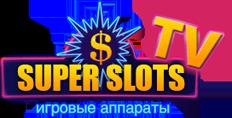 казино Супер Слотс